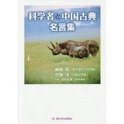 科学者と中国古典 名言集 [単行本]