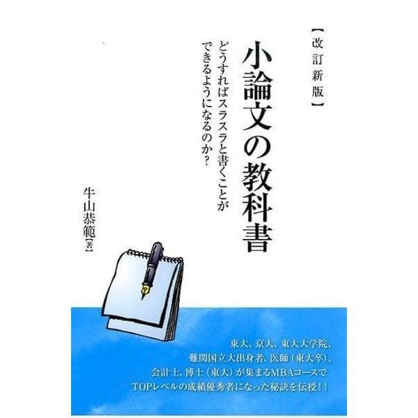 小論文の教科書 改訂新版-スラスラ書ける(YELL books) [単行本]