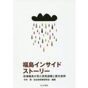 福島インサイドストーリー―役場職員が見た原発避難と震災復興 [単行本]