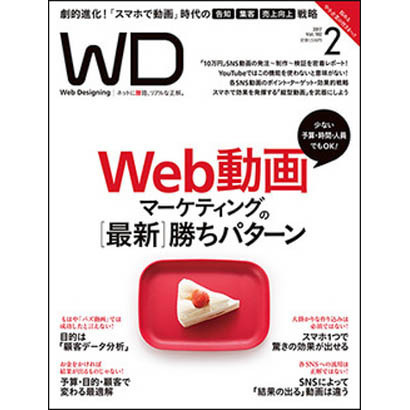 Web Designing (ウェブデザイニング) 2017年 02月号 [雑誌]