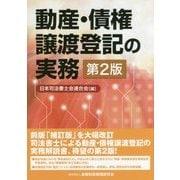 動産・債権譲渡登記の実務 第2版 [単行本]