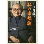 109歳、私の幸福論 [単行本]