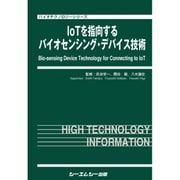 IoTを指向するバイオセンシング・デバイス技術(バイオテクノロジーシリーズ) [単行本]
