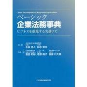 ベーシック企業法務事典―ビジネスを推進する実務ナビ [単行本]