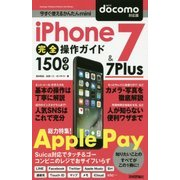 今すぐ使えるかんたんmini iPhone 7 & 7 Plus 完全操作ガイド 150ワザ (docomo対応版) [単行本]