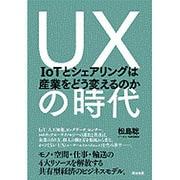 UXの時代―IoTとシェアリングは産業をどう変えるのか [単行本]