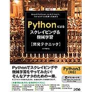 Pythonによるスクレイピング&機械学習開発テクニック―BeautifulSoup、scikit-learn、TensorFlowを使ってみよう [単行本]