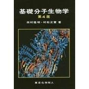 基礎分子生物学 第4版 [単行本]