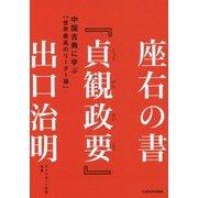 座右の書『貞観政要』―中国古典に学ぶ「世界最高のリーダー論」 [単行本]