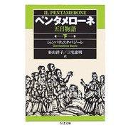 ペンタメローネ〈下〉―五日物語(ちくま文庫) [文庫]