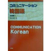 コミュニケーション韓国語 会話編〈1〉 [単行本]