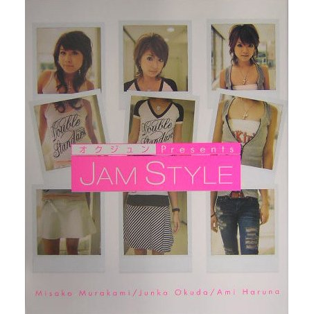 オクジュンPresents JAM STYLE―Junko Okuda、Ami Haruna、Misako Murakami [単行本]