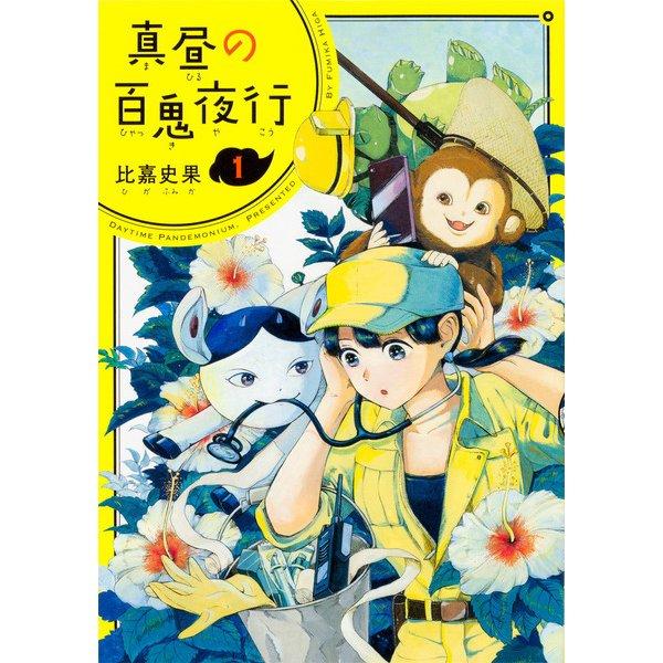 真昼の百鬼夜行 1(BEAM COMIX) [コミック]