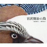 宮沢賢治の鳥 [絵本]