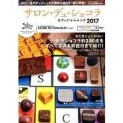 サロン・デュ・ショコラオフィシャル・ムック 2017-年に一度のチョコレートの祭典の魅力を1冊に凝縮!(レタスクラブMOOK) [ムックその他]