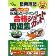 日商簿記2級公開!とっておき攻略シューティング合格ショートカット問題集〈2006年度版〉 [単行本]