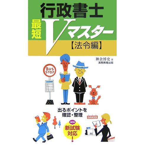 行政書士最短Vマスター 法令編 [単行本]