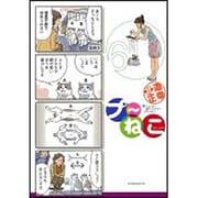プ~ねこ 6(アフタヌーンKC) [コミック]
