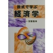 数式で学ぶ経済学 [単行本]