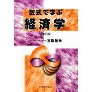数式で学ぶ経済学 改訂版 [単行本]