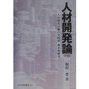 人材開発論―人材開発活動の実践的・体系的研究 増補版 [単行本]