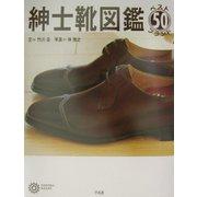 紳士靴図鑑―ベスト50ブランド(コロナ・ブックス) [単行本]