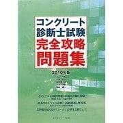コンクリート診断士試験完全攻略問題集〈2010年版〉 [単行本]