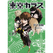 東京カラス 9(サンデーGXコミックス) [コミック]