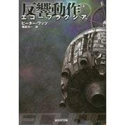エコープラクシア 反響動作〈上〉(創元SF文庫) [文庫]