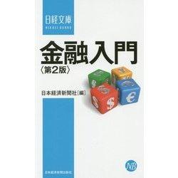 金融入門 第2版 (日経文庫) [新書]