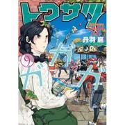 トクサツガガガ 9(ビッグコミックス) [コミック]