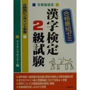 合格最短ゼミ 文部省認定漢字検定2級試験分野別ピンポイント学習 [単行本]