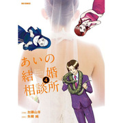 あいの結婚相談所<4>(ビッグ コミックス) [コミック]