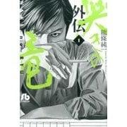 哭きの竜外伝 1(小学館文庫 のA 26) [コミック]