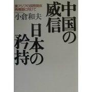 中国の威信 日本の矜持―東アジアの国際関係再構築に向けて [単行本]
