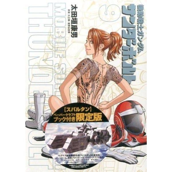 機動戦士ガンダム サンダーボルト 9 ペーパークラフト付き限定版(ビッグ コミックス) [単行本]