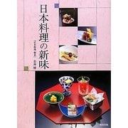 日本料理の新味 [単行本]