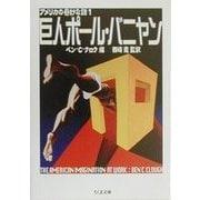 巨人ポール・バニヤン―アメリカの奇妙な話〈1〉(ちくま文庫) [文庫]