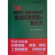 1級建築施工管理技術検定実地試験問題の解き方〈平成17年版〉 16版 [単行本]