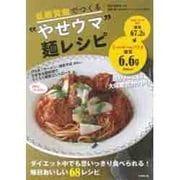 """低糖質麺でつくる""""やせウマ""""麺レシピ [単行本]"""