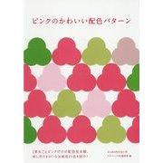 ピンクのかわいい配色パターン [単行本]