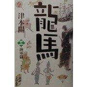 龍馬〈3〉海軍篇(文芸シリーズ) [単行本]