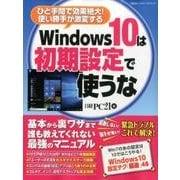 Windows10は初期設定で使うな (日経BPパソコンベストムック) [ムック・その他]