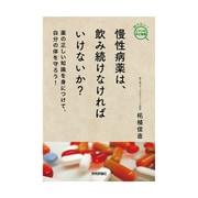 知りたい!ジブンの体と健康 慢性病薬は、飲み続けなければいけないか? -薬の正しい知識を身につけて、自分の体を守ろう!- [単行本]