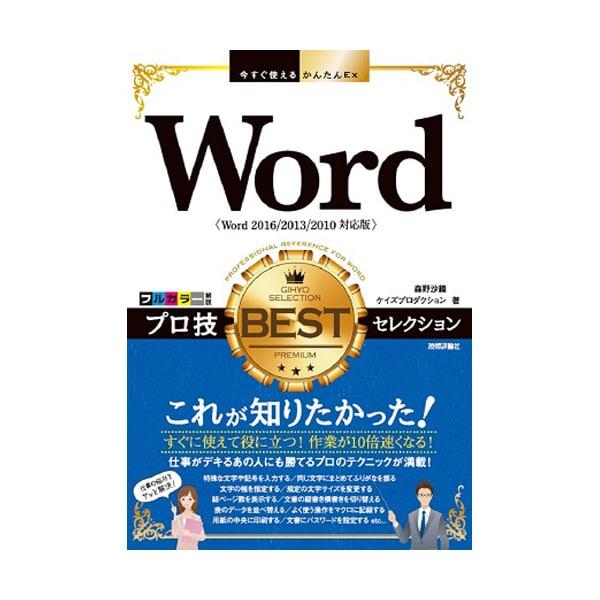 今すぐ使えるかんたんEx Word プロ技 BESTセレクション(Word 2016/2013/2010対応版) [単行本]