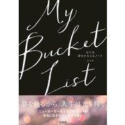 My Bucket List NY式 夢をかなえるノート [単行本]
