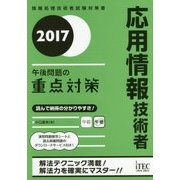 応用情報技術者午後問題の重点対策〈2017〉 [単行本]