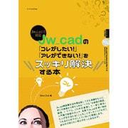 Jw_cadの「コレがしたい! 」「アレができない! 」をスッキリ解決する本 [単行本]