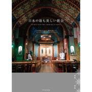 日本の最も美しい教会 [単行本]