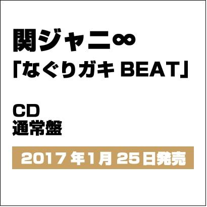 関ジャニ∞/なぐりガキBEAT